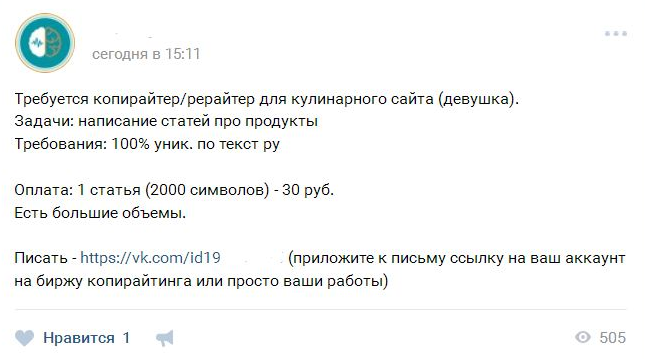 Вакансия копирайтера вконтакте