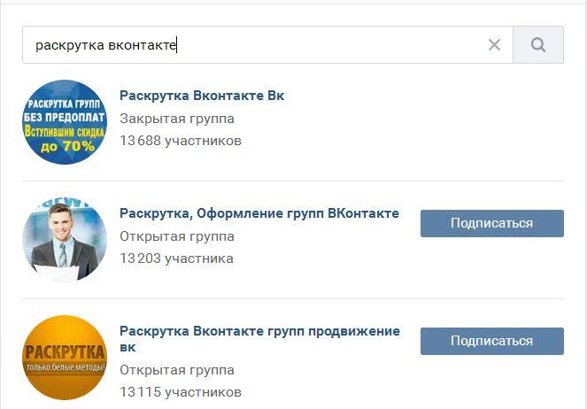 оптимизация названия группы вконтакте