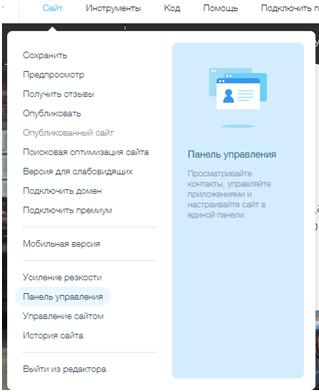 Сайт-Панель управления
