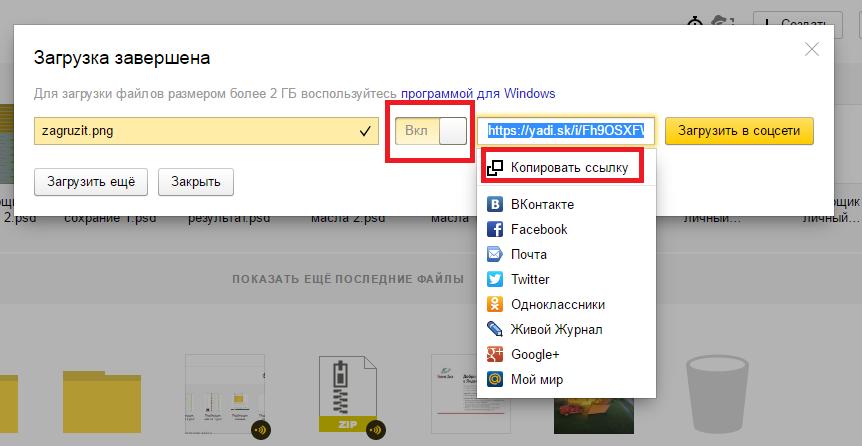 Загрузка файла для скачивания другим пользователем