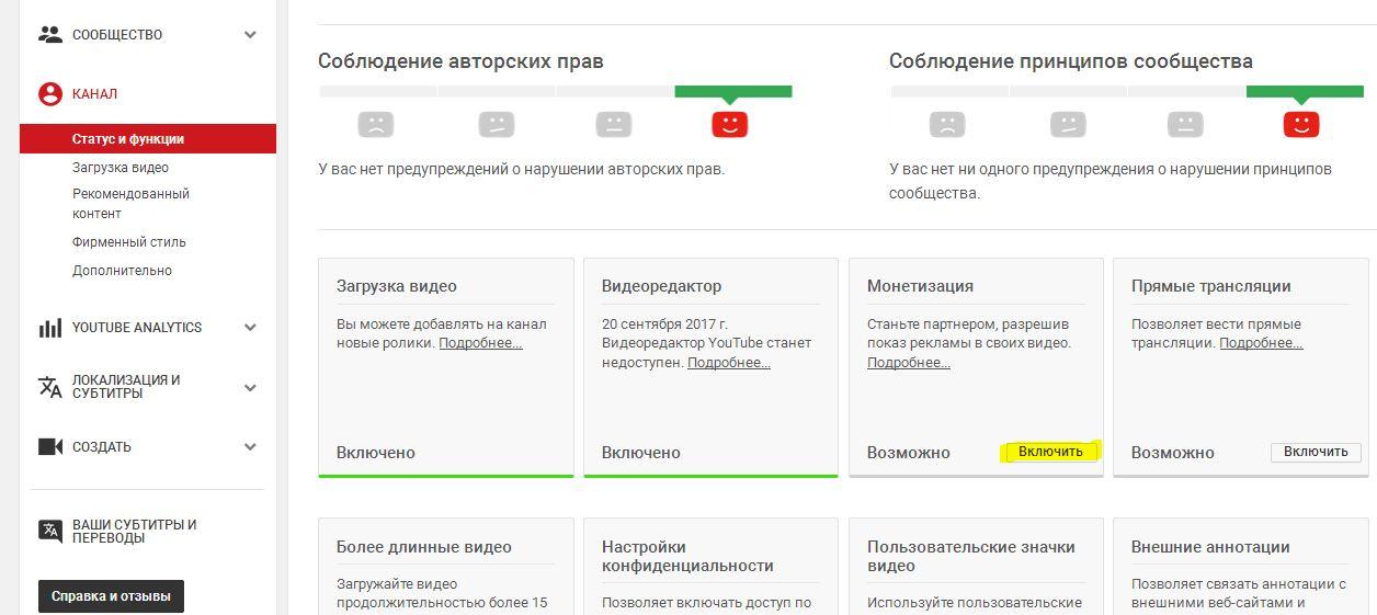 Подключение через AdSense